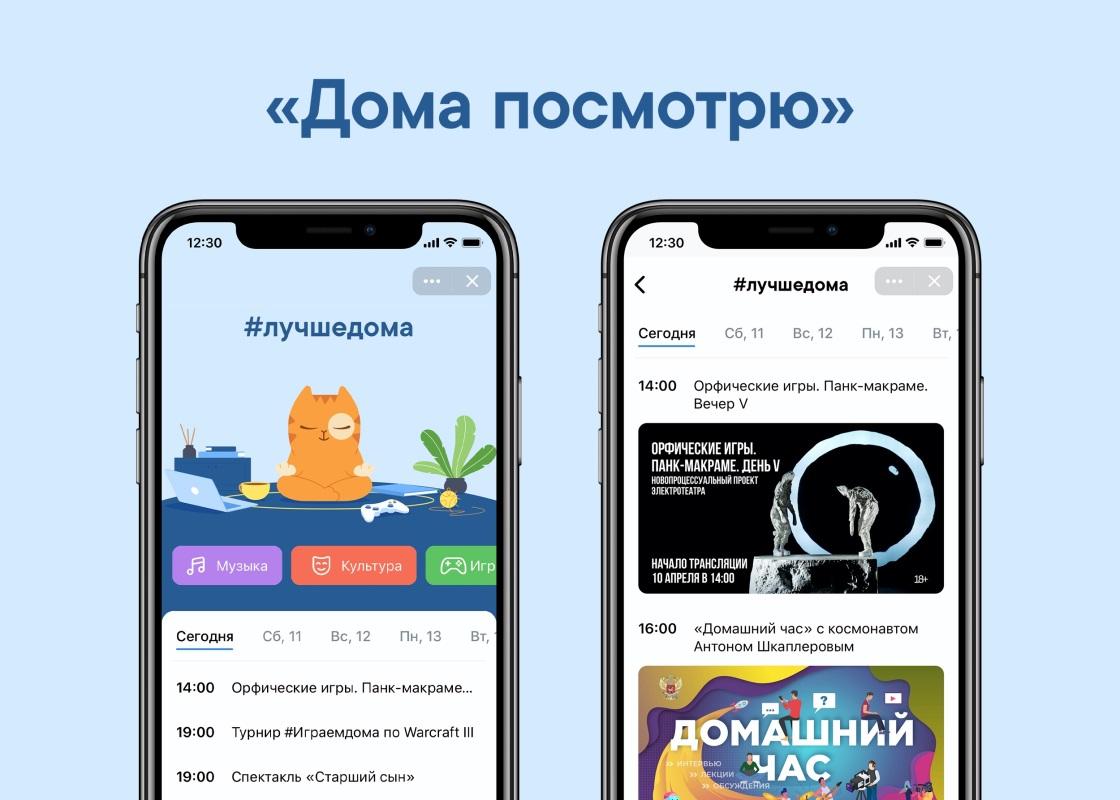 Die Mini App von VKontakte