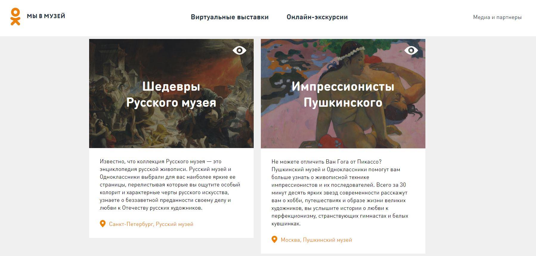 Onlineführungen durch Museen bei Odnoklassniki